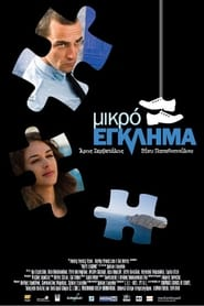 Μικρό έγκλημα (2008) online