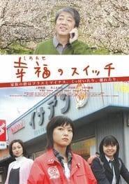 Shiawase no suitchi (2006) Zalukaj Online Cały Film Lektor PL CDA