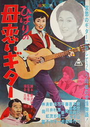 Hibari the Traveling Performer (1962)