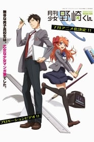 Monthly Girls' Nozaki-kun: Season 1