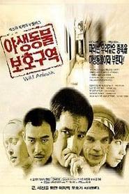 Wild Animals (1997)