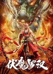 Fu Mo Luo Han (2020)