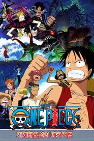 One Piece Película 07: El Soldado Mecha Gigante Del Castillo Karakuri