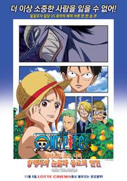 One Piece – Episode of Nami: Die Tränen der Navigatorin. Die Verbundenheit der Kameraden (2013)