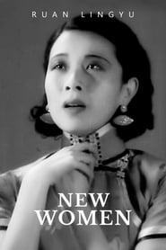 新女性 1935
