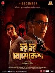 Har Har Byomkesh (2015) Bengali WEB-DL 480p & 720p | GDrive
