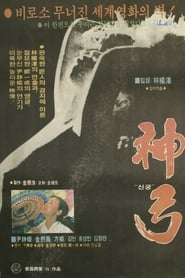 신궁 1979