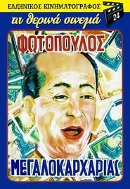 Poster O megalokarharias 1957