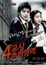 4교시 추리영역 (2009)
