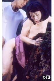 樹海熟女狩り 1998