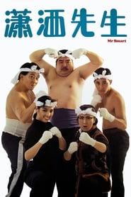 Mr. Smart (1989) Online Full Movie Free
