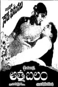 Aatma Balam 1964