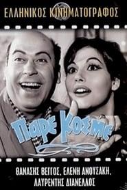 Πάρε Κόσμε (1967)