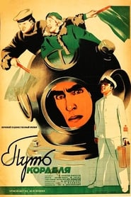 Way of the Ship (1935)
