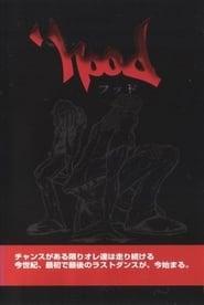 フッド 1998
