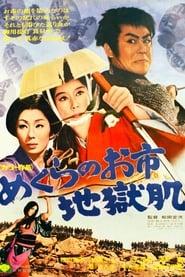 Trapped, the Crimson Bat (1969)