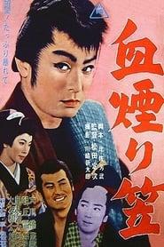 血煙り笠 1962