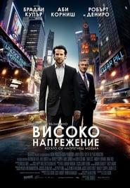 Високо напрежение (2011)