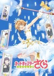 Sakura Card Captors Temporada 4