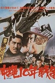 Okinawa: The Ten-Year War