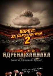 Rapid Response Corps 2: Nuclear Threat (2014) Online Cały Film Lektor PL