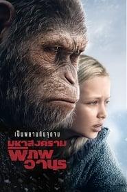 War For The Planet Apes มหาสงครามพิภพวานร (2017)