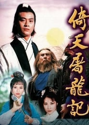 The Heaven Sword and Dragon Saber 1978