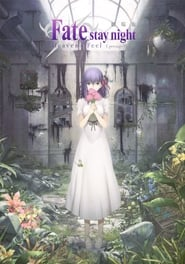 Poster Fate/Stay Night: Heaven's Feel I. Presage Flower 2017