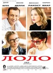 Лоло / Lolo (2015)