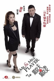 Mr & Mrs Player (2013)