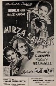 Mirza Sahiban 1947