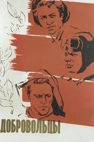 Добровольцы 1958
