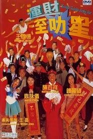 Twinkle Twinkle Lucky Star (1996)