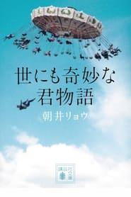 Yonimo Kimyona Kimi Monogatari