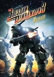 Звездни рейнджъри 3: Мародер (2008)