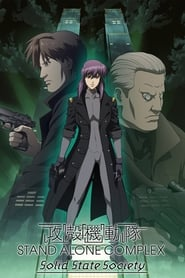 Ghost In The Shell. Stand alone complex. Solid State Society