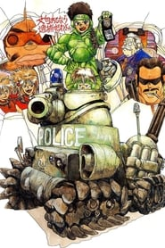 Poster Dominion Tank Police 1994