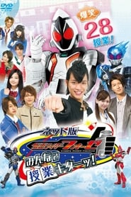 Kamen Rider Fourze the Net Edition: Everyone, Class is Here! (2012)