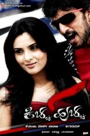 Image Kiccha Huccha [Watch & Download]