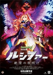Monster Strike the Movie: Lucifer Dawn of Despair