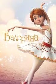 Смотреть Балерина