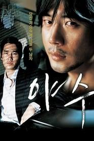Running Wild (2006)