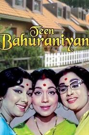 Teen Bahuraniyan 1968