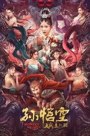 孙悟空大战盘丝洞.Monkey King.2020