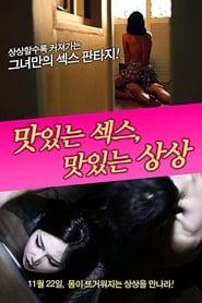 맛있는 섹스, 맛있는 상상 2012
