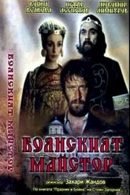 Боянският майстор 1981