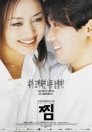 찜 (1998)