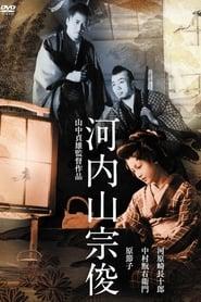 河内山宗俊 movie