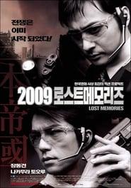 2009, Lost Memories