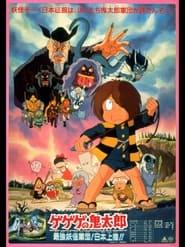 ゲゲゲの鬼太郎 最強妖怪軍団!日本上陸!! 1986